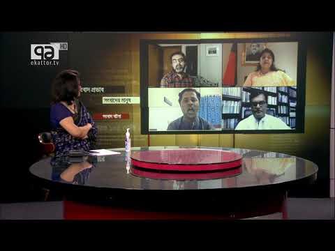 বিদেশের মাটিতে বাবাকে জিম্মি রেখে মেয়েকে দীর্ঘদিন ধরে নির্যাতন     Ekattor Journal l Ekattor TV