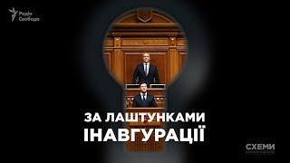 «За лаштунками інавгурації»: що відбувалось у перші години президентства Зеленського || СХЕМИ №216