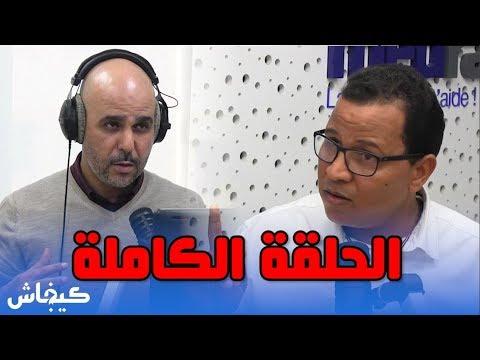 الشبيبة الاستقلالية/ البرلمان والحلوى/ الساعة الإضافية والخدمة العسكرية.. عمر عباسي في قفص الاتهام
