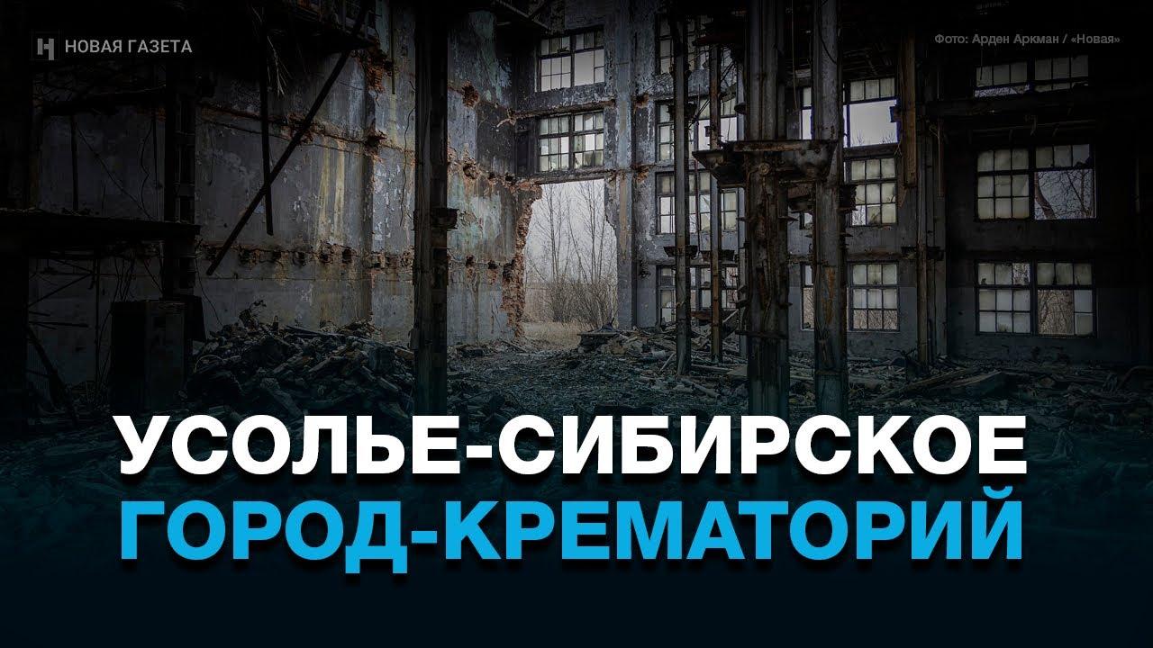 Усолье-Сибирское. Город-крематорий