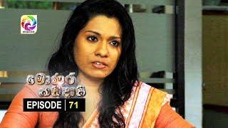 Monara Kadadaasi Episode 71 || මොණර කඩදාසි | සතියේ දිනවල රාත්රී 10.00 ට ස්වර්ණවාහිනී බලන්න... Thumbnail