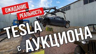 Tesla Model 3 до восстановления. Какие автомобили приходят с аукциона. Ожидание VS Реальность.