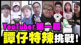 YouTube第一屆「譚仔特辣」挑戰賽!邊個最快GG? w/ 司徒夾帶, 葉問, Ken Yau, 阿聲, 游敏, Kimi Chiu, 點點