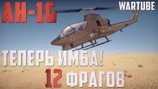 AH-1G ТЕПЕРЬ ИМБА! 12 ФРАГОВ в War Thunder