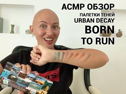 АСМР Обзор палетки теней Urban Decay Born To Run // Тихий голос