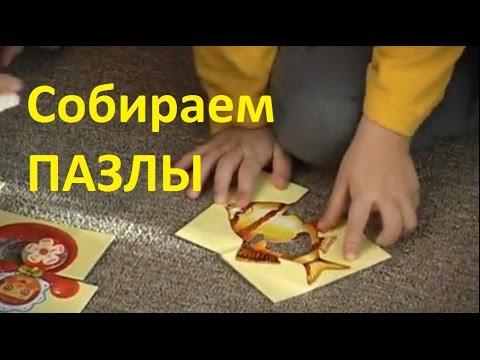 Учимся СОБИРАТЬ ПАЗЛЫ | Развивающие Игры для Детей 2 лет | Советы Родителям 👪