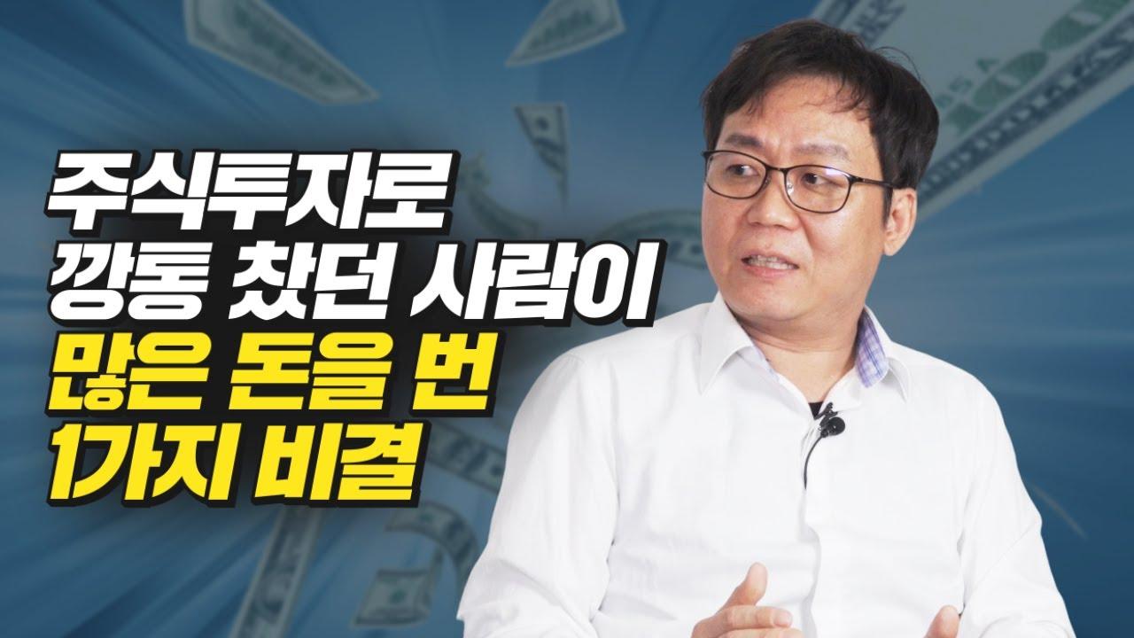주식투자로 깡통 찼던 사람이 200억을 번 한 가지 비결 (슈퍼개미 보컬 김형준)
