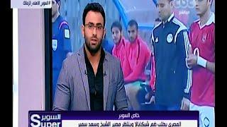 المصري يطلب ضم نجم الزمالك وينتظر مصير سعد سمير والشيخ