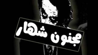ريماكس - مجنون شهار 4