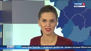 Вести-Псков 14.11.2018 14-25