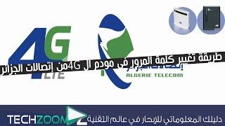 طريقة تغيير كلمة المرور و اعدادات مودم  4G من إتصالات الجزائر| Modem 4G ALG télécom(, 2015-07-31T16:41:22.000Z)