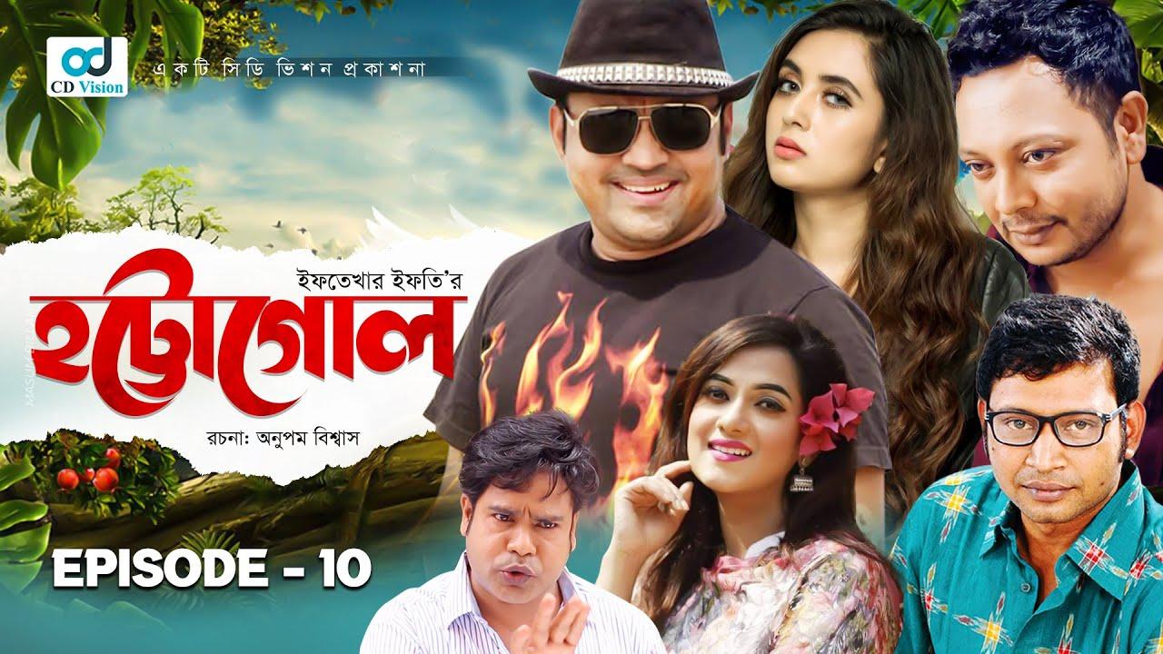 Hottogol - হট্টগোল | Episode 10 | Drama Serial | Tania Brishty | Anny Khan | Siddiqur Rahman | Apu