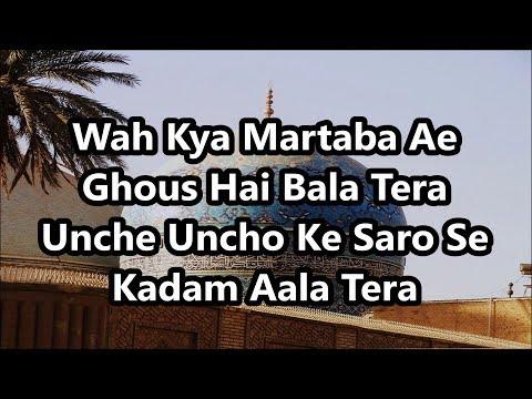 Wah Kya Martaba Ae Ghous Hai Bala Tera Urdu Lyrics | Ahmad Raza | واہ کیا مرتبہ اے غوث ہے بالا تیرا