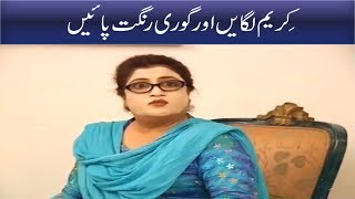 Momo Ki Khoobsurti Ka Raaz | Funny Clip | BULBULAY