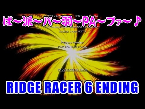 [HD,60p] リッジレーサー6 エンディング/ RIDGE RACER 6 ENDING [USB3HDCAP,StreamCatcher]