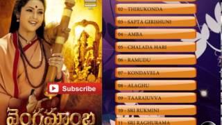 Vengamamba Telugu Movie Full Songs | Telugu Hit Songs | Jukebox Meena