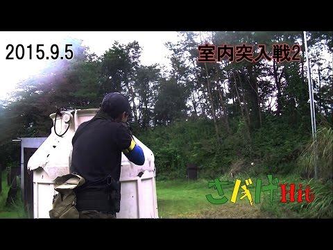 さバげHit 室内突入戦2TBF貸切9/5