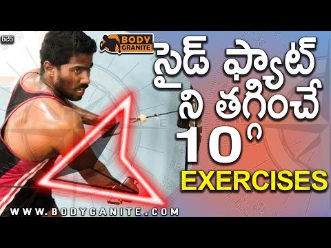 10 QUICK Exercises to Reduce Your Side Fat in TELUGU | How to Cut SIDE FAT  సైడ్ ఫ్యాట్ ని తగ్గించే