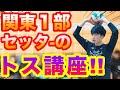第2段【バレーボール】関東大学1部セッターのトス講座!!(バックトス編)