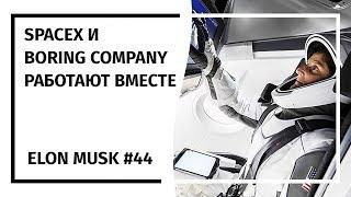 Илон Маск: Новостной Дайджест №44 (16.05.18-23.05.18)