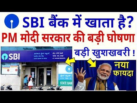 SBI में है खाता तो! आपके लिए ही है ये अच्छी खबर, बैंक जाने से पहले जान ले PM modi govt news new rule
