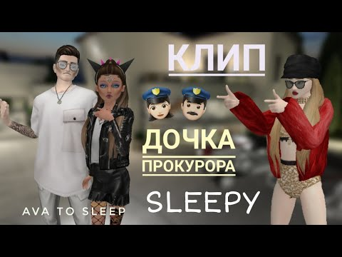 ДОЧКА ПРОКУРОРА //SLEEPY//КЛИП//avakin life// Ava to sleep