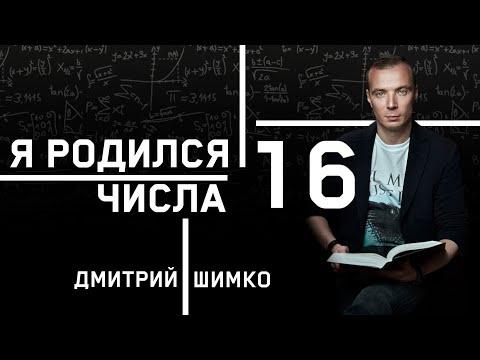 "ЧИСЛО ДУШИ ""16"". Астротиполог - Нумеролог - Дмитрий Шимко"