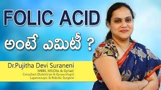 Hi9 | Folic acid అంటే ఎమిటీ ?  - Dr.Pujitha Devi Suraneni, Gynecologist