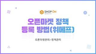 [샵온 매뉴얼강의] 오픈마켓 정책 등록방법(위메프)