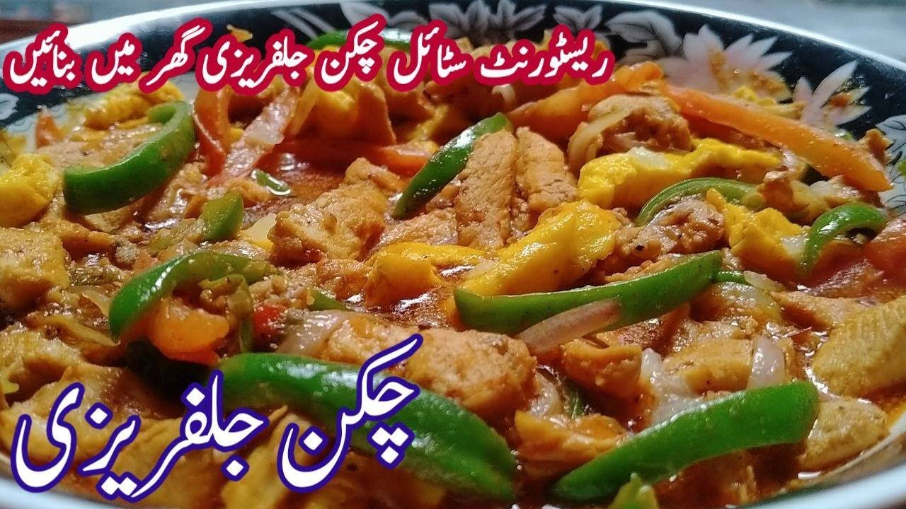 Chicken Jalfrezi Recipe Chicken Jalfrezi Banane Ka Tarika Chicken Jalfrezi Restaurant Style Youtube