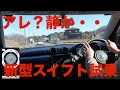 [Rst][前編][静か][試乗]新型スズキスイフトRSt試乗動画 Suzuki Swift test drive
