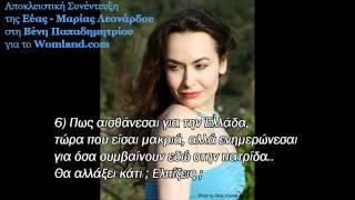 Eva-Maria Leonardou ~ Συνέντευξη στο Womland.com ~ Γ΄ Μέρος