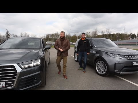 Что круче? Land Rover Discovery 5 VS Audi Q7 | Выбор есть!