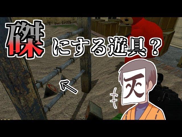 【Garry'sMOD】かくれんぼのトンちゃんVS磔師ロボロ
