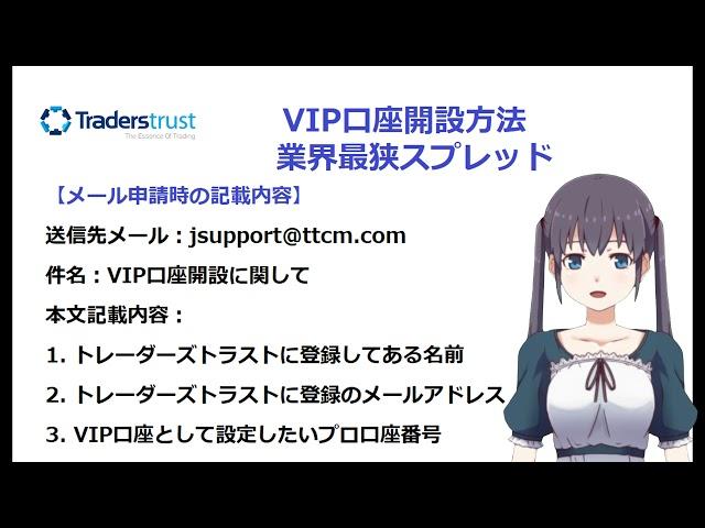 トレーダーズトラスト(TradersTrust) VIP口座 開設方法( VIP口座 申請手順 )