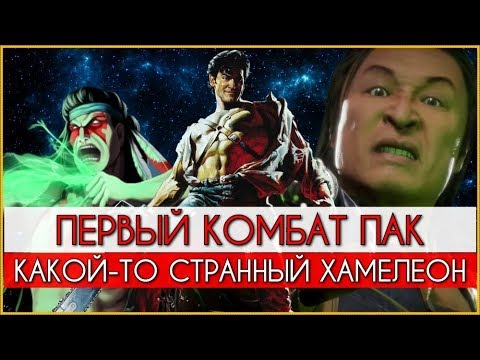 Mortal Kombat Pack - Хороший и плохой