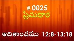 Genesis ఆదికాండము - 1 (#0012) Telugu Bible Study