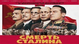 фильм Смерть Сталина. Обзор от ГосДумы.