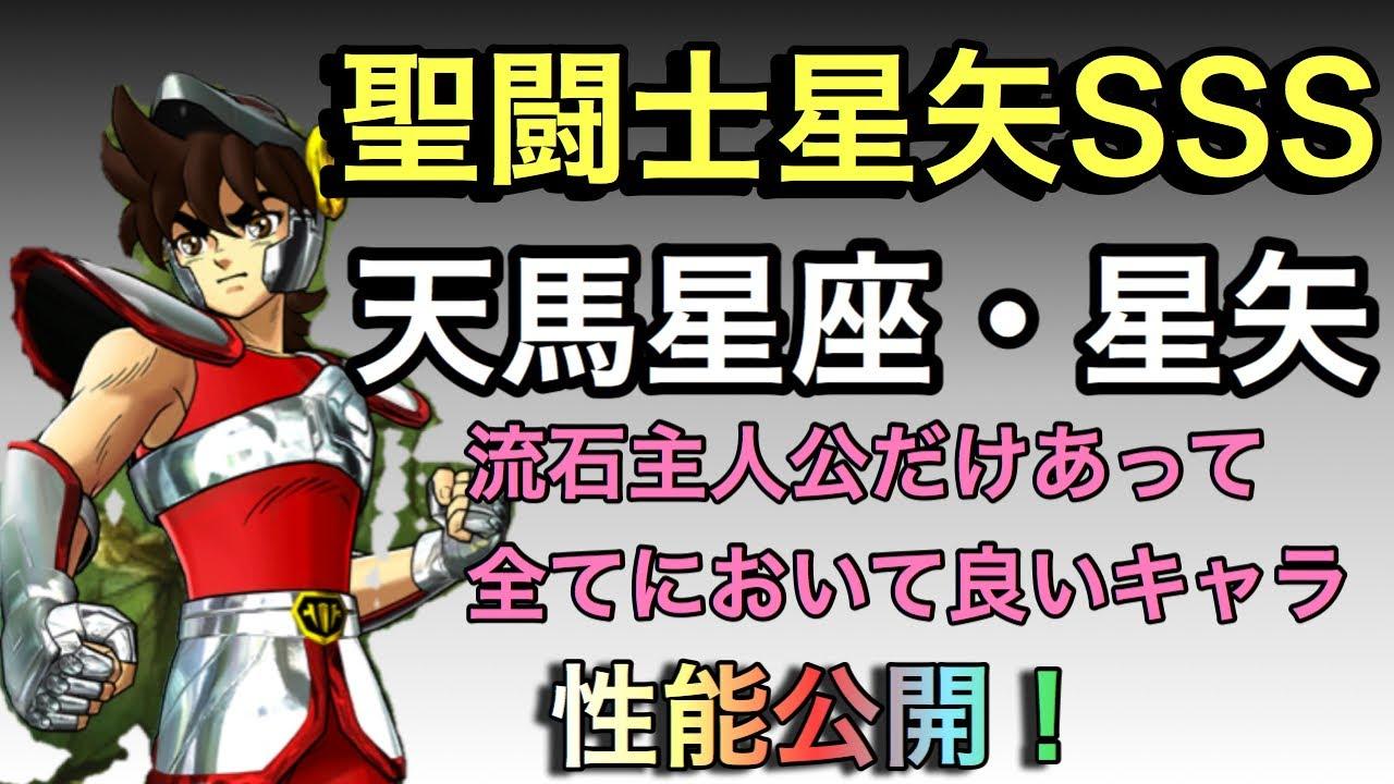キャラ 星矢 聖 最強 闘士 ソルジャーズ ブレイブ