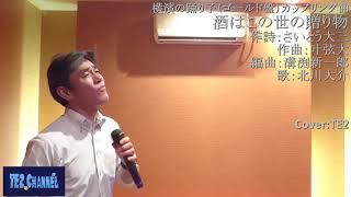 酒はこの世の贈り物/北川大介 Cover:TE2