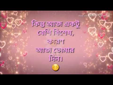 birthday wishes for husband in bangla