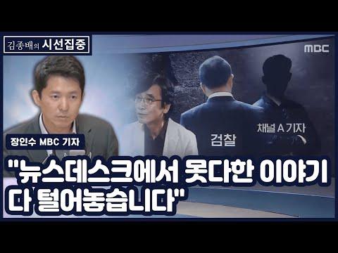 """[김종배의 시선집중] """"채널A기자, '총선 끝나면 친문 몰락, 찍소리 못낼 거다' 해"""" - 장인수 (MBC 기자)"""