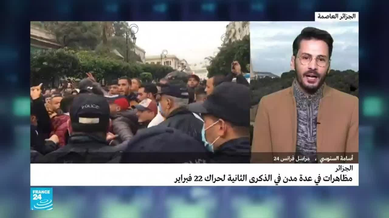 الجزائر: مظاهرات في عدة مدن في الذكرى الثانية للحراك.. ما حقيقة الاعتقالات؟  - 15:00-2021 / 2 / 22
