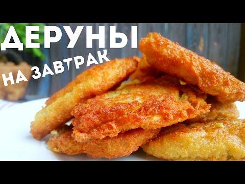 Драники из картошки  рецепт. Как приготовить картофельные деруны на завтрак быстро и вкусно