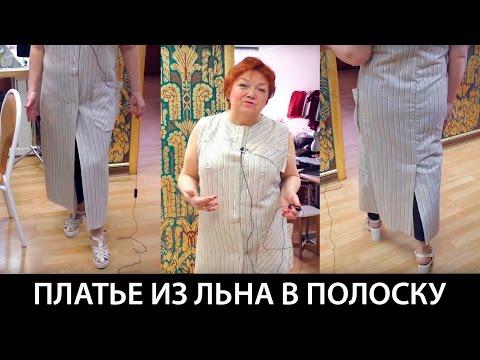 Модель длинного платья из льна в полоску с карманами и кокеткой Примерка платья на пуговицах