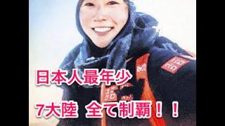 日本人最年少 7大陸全て制覇! 南谷真鈴 検索動画 6
