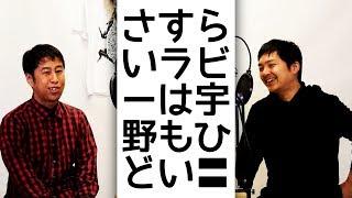 さすらいラビーは中田君の話ばかりしていますが、相方の宇野君もなかなかのものだ、というお話。 #さすらいラビー #宇野慎太郎 #中田和伸.
