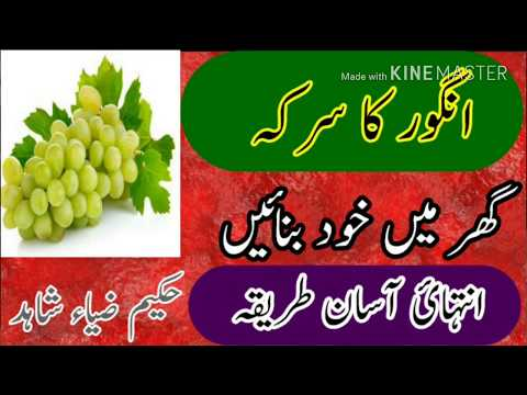 Sirka angoor ghar me teyar kareen/ vinegar of grapes - YouTube