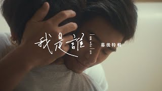 盧學叡《我是誰》MV幕後特輯 - 愛是一切的解答 / (Eng Sub) Afalean《Who Am I》MV Behind the Scenes - Love is the Answer
