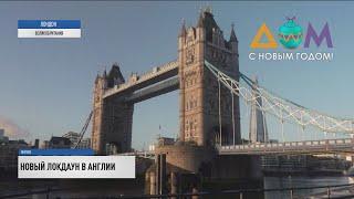 COVID 19 в мире Великобритания вводит новый локдаун